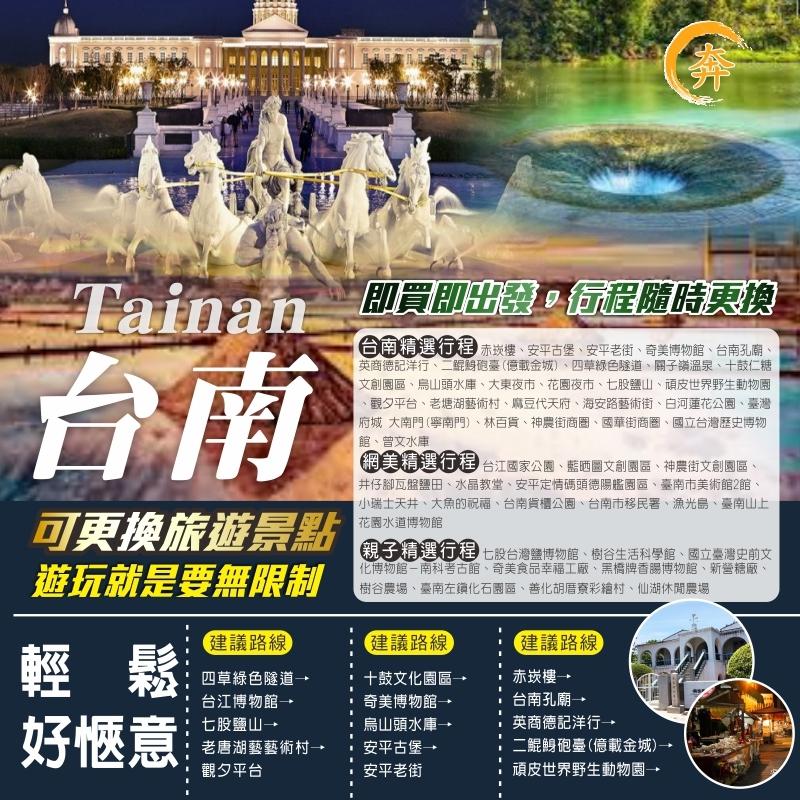 台南一日遊 景點